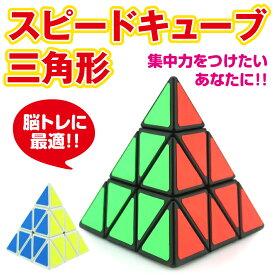 ピラミンクス スピードキューブ 三角形 ピラミッド型 ルービックキューブ 立体パズル 正4面体 三角錐状 競技 ゲーム パズル 脳トレ