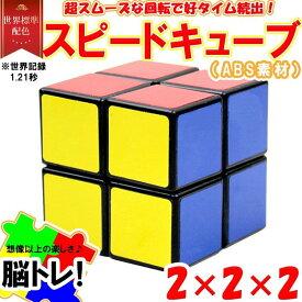 スピードキューブ 2×2ルービックキューブ 立体パズル 競技 ゲーム パズル 脳トレ 子供 知育