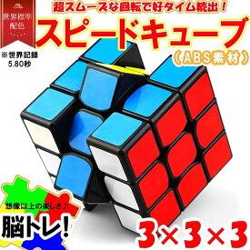 スピードキューブ 3×3 ルービックキューブ 立体パズル 競技 ゲーム パズル 脳トレ