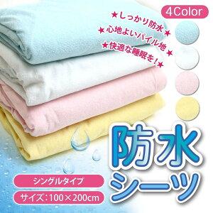 防水シーツ シングル シーツ お昼寝 おねしょ替えシーツ ベビー 赤ちゃん 介護 防水シーツ 敷きパット 洗える 100×200