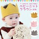 赤ちゃん 誕生日 ニットクラウン ヘアバンド ベビー クラウン プレゼント 王冠 キッズ ハーフ 1歳 2歳 柔らかニット …