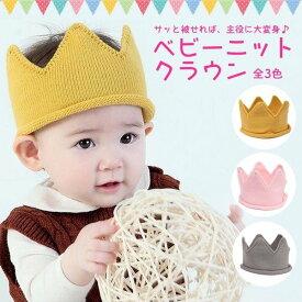 赤ちゃん 誕生日 ニットクラウン ヘアバンド ベビー クラウン プレゼント 王冠 キッズ ハーフ 1歳 2歳 柔らかニット 韓国子供服