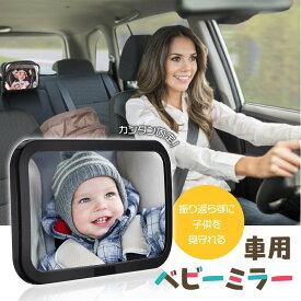 ベビーミラー 車用 車内ミラー 子供 赤ちゃん 便利 アイテム 小物 角度 調節可能 インサイトミラー ヘッドレストモニター カーアクセサリー