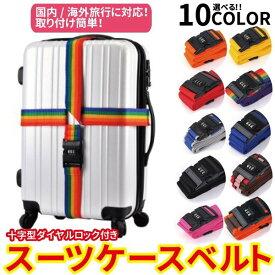 スーツケースベルト 十字型 ダイヤルロック 黒 キャリーケースベルト ラゲッジベルト 10色展開 ラゲージベルト 旅行 空港 海外旅行 旅行用品