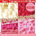 フラワーシャワー 造花 結婚式 パーティー サプライズ フォト ハーフ 誕生日 ハンドメイド 4色400枚 TA047