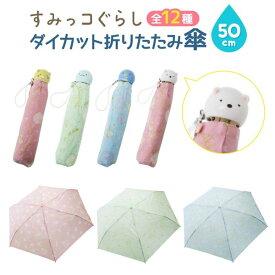 すみっコぐらし 折りたたみ傘 グッズ ダイカット キャラクター 折り畳み傘 子ども キッズ カサ かさ 雑貨 雨 かわいい プレゼント おもちゃ 文房具 ギフト