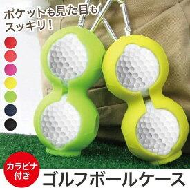 ゴルフ用品 小物 ゴルフボールホルダー シリコンホルダー カラビナ付き ボールホルダー ボールケース ゴルフボール ゴルフ 景品 すぐ取り出せる 便利