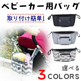 ベビーカー バッグ 使いやすい 小物入れ ドリンクホルダー マザーズバッグ 収納バッグ 取り付け シンプル おしゃれ 便利 コンパクト 多機能