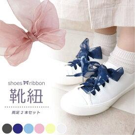 靴紐 靴ひも くつひも おしゃれ スニーカー シューレース リボン くつひも シフォン オーガンジー 平紐 太め 可愛い カラー 100cm サテン