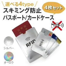 スキミング防止 パスポートケース カードケース 4枚セット 薄型 スリム シンプル セキュリティ カード入れ 財布 磁気 グッズ クレジットカードケース 安い