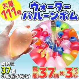 水風船 一気に作れる セット カラフル マジックバルーン 水爆弾 111個 夏祭り 水遊び 学園祭 遊び おもちゃ イベント 大量