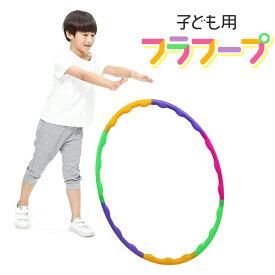 フラフープ 子供用 65cm 小 組み立て式 運動 体操 遊び ダイエット キッズ 分解できる おもちゃ 室内 雨の日 おうち時間