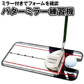 ゴルフ パター ミラー 練習器具 パッティング パター練習 パット 練習機 トレーニング グリーン 練習用 素振り 練習マット ゴルフ用品 小物