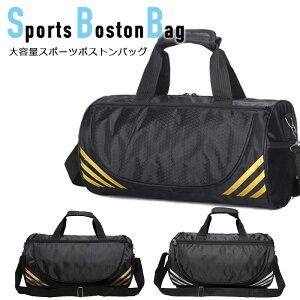 スポーツバッグ ボストン バッグ 大容量 メンズ レディース ボストンバッグ おしゃれ バッグパック 部活 修学旅行 サッカー バスケ 野球