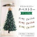 【楽天1位】壁掛け クリスマスツリー タペストリー クリスマス ツリータペストリー 単品 壁 デコ 省スペース オーナメ…