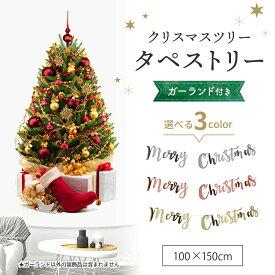 壁掛け クリスマスタペストリー 靴下 クリスマスツリー タペストリー 省スペース オーナメント ウォールデコ 北欧 飾り 簡単 100×150