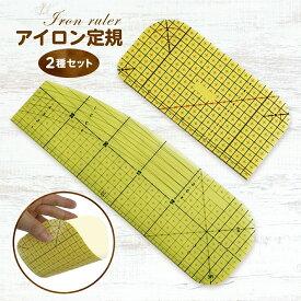 2種セット アイロン定規 プレス定規 マスク手作り パッチワーク 測定ツール DIY 洋裁 便利 小物 キット 耐熱定規 折り返し 織りあげ 裾上げ