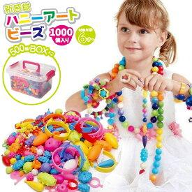 1000個入り ビーズアクセサリー おもちゃ アートキット ハニーアートビーズ 女の子 ネックレス 指輪 収納ケース 知育玩具 プレゼント クリスマス 可愛い 大容量