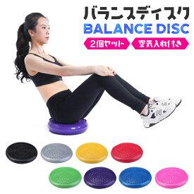 同色2個セット バランスディスク クッション 空気入れ付き 体幹 トレーニング ダイエット フィットネス エクササイズ バランスクッション バランスボール