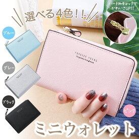 ミニウォレット レディース ジッパー ミニ財布 二つ折り財布 可愛い ウォレット コンパクト 使いやすい カードケース 小銭入れ 小銭が取り出しやすい 安い 薄い