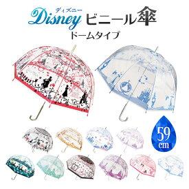 ディズニー ビニール傘 大人用 ミッキー アナと雪の女王2 プリンセス おしゃれ ドーム型 59cm ドームアンブレラ きれいめ 長傘 透明 レディース