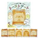 トーストアート すみっコぐらし たべられるアート 可食シート 食べれるアート キャラ弁 キャラクター お弁当 フィルム…
