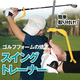 スイングトレーナー ゴルフ 練習用品 簡単装着 フォーム矯正 矯正 スイング矯正 練習器具 スコアアップ ゴルフグッズ トレーナー トレーニング器具 練習場