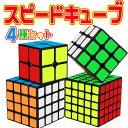 スピードキューブ 3×3 2×2 4×4 5×5 セット コンプリートセット ルービックキューブ 立体パズル 競技 ゲーム パズ…