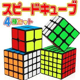 スピードキューブ 3×3 2×2 4×4 5×5 セット コンプリートセット ルービックキューブ 立体パズル 競技 ゲーム パズル 脳トレ