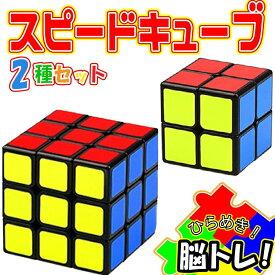 スピードキューブ 3×3 2×2 セット お得 ルービックキューブ 立体パズル 競技 ゲーム パズル 脳トレ