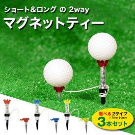 ゴルフティー 3本セット マグネットティー 70mm 80mm ゴルフ ティー ミドル ショート ロング 2WAY ストリング付き ツイン ゴルフ用品 ドライバー 景品 コンペ スイング 送料無料