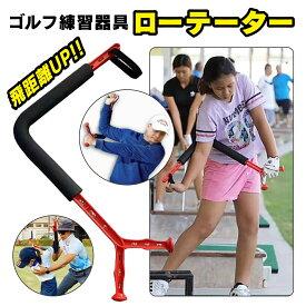 ゴルフ スイング練習器具 ローテーター 練習 機 矯正 シャローイング シャロースイング 飛距離アップ スイング矯正 素振り練習 トレーニング