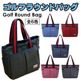 ゴルフ ラウンドバッグ 全6色 レディース メンズ トートバッグ 500mlペットボトル収納 セルフプレー カートバッグ ランチバッグ ゴルフ用品