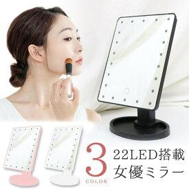 卓上ミラー ライト付き おしゃれ スタンドミラー 収納スペース付き 女優ミラー メイクアップミラー LED付 化粧鏡 22LED USB付 安い