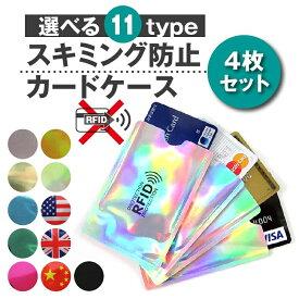 スキミング防止 カードケース 4枚セット 薄型 グッズ スリム おしゃれ かわいい セキュリティ クレジットカード ケース お財布 磁気防止 パスポートケース 安い