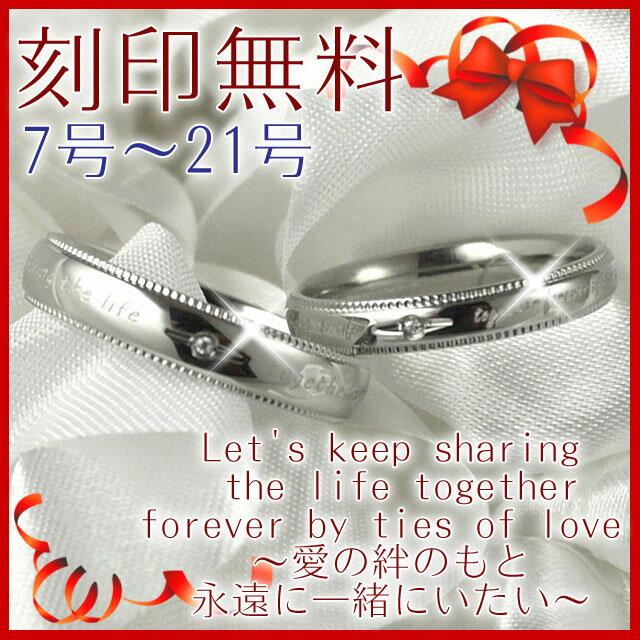 金属アレルギー対応 ペアリング2本セット 刻印無料 名入れ ミルグレインクリスタルステンレスリング 指輪 安心 316L 誕生日 結婚記念日 ギフト プレゼント