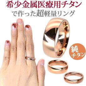 金属アレルギー対応 チタンリング ローズゴールドシャイニーラウンドリング 指輪 ニッケルフリー