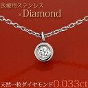 金属アレルギー対応 天然ダイヤモンド ネックレス サージカルステンレス製 ベゼルダイヤモンドネックレス ダイアモン…