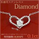 ダイヤモンド ネックレス サージカルステンレス オープンハートダイヤモンドネックレス ダイアモンドペンダント アレルギー ホワイト プレゼント