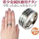 金属アレルギー対応 チタンリング 指輪 トリプルラインオーロラシェルチタンリング 安心 ニッケルフリー