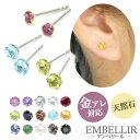 金属アレルギー対応 [EMBELLIR] ステンレスピアス 一粒天然石のシンプルピアス スタッドピアス 両耳用 パワーストーン…