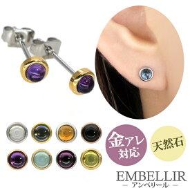 金属アレルギー対応 [EMBELLIR] ステンレスピアス カボションカットの一粒天然石ピアス スタッドピアス 両耳用 パワーストーン 誕生石 天然石 サージカルステンレス