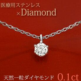 金属アレルギーでも安心 医療用サージカルステンレス 天然ダイヤモンド 0.1ct クラウンダイヤモンドネックレス ダイヤモンド 一粒ダイヤ プレゼント ギフト クリスマス
