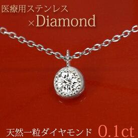 金属アレルギー対応 天然ダイヤモンド ネックレス サージカルステンレス製 ミル打ちダイヤモンドネックレス ダイアモンドペンダント 一粒ダイヤ 安心 316L ニッケルフリー