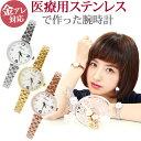 金属アレルギー対応 ステンレス腕時計 Stency サージカルステンレス製 ジルコニア 細身の腕時計 選べるカラー ファッ…