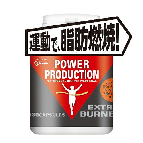 【送料無料!】グリコ パワープロダクション 【POWER PRODUCTION】 エキストラ・バーナー (標準59.9g/180カプセル)