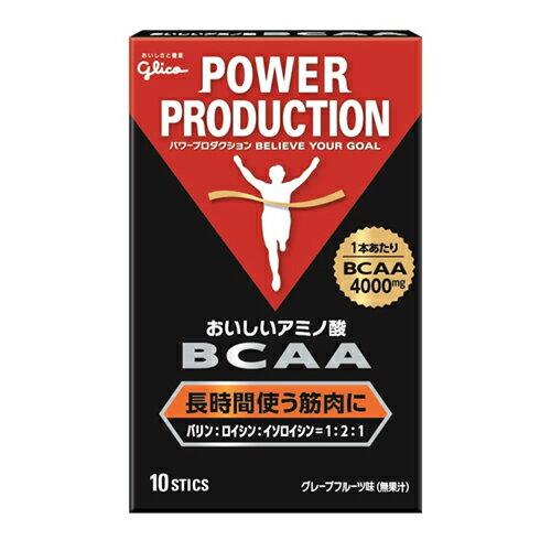 【DEAL開催中!!お買い得商品盛りだくさん!!】グリコ パワープロダクション POWER PRODUCTION おいしいアミノ酸BCAAスティックパウダー(グレープフルーツ風味) 4.4g×10本【dl】STEPSPORTS