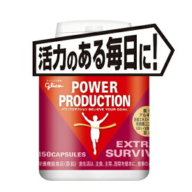 グリコ パワープロダクション 【POWER PRODUCTION】 EXTRA SURVIVE エキストラサバイブ