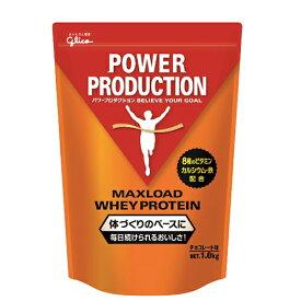 グリコ パワープロダクション 【POWER PRODUCTION】MAXLOAD ホエイプロテイン チョコレート味 1.0kg