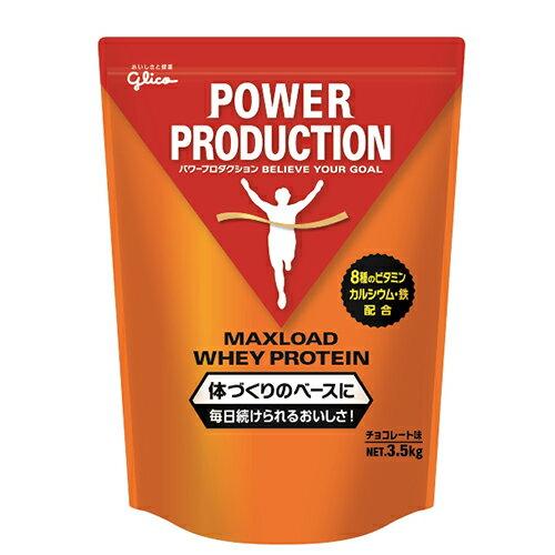 【DEAL開催中!!お買い得商品盛りだくさん!!】送料無料 グリコ パワープロダクション POWER PRODUCTION MAXLOAD ホエイプロテイン チョコレート味 3.5kg【dl】STEPSPORTS